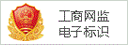 智宇物联物联网卡平台之工商网监电子标识