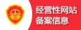 智宇物联物联网卡平台之经营性网站备案信息