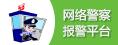 智宇物联物联网卡平台之网络警察报警平台