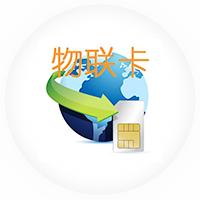 物联网卡优势我一愣、物联卡管理系统功能介绍